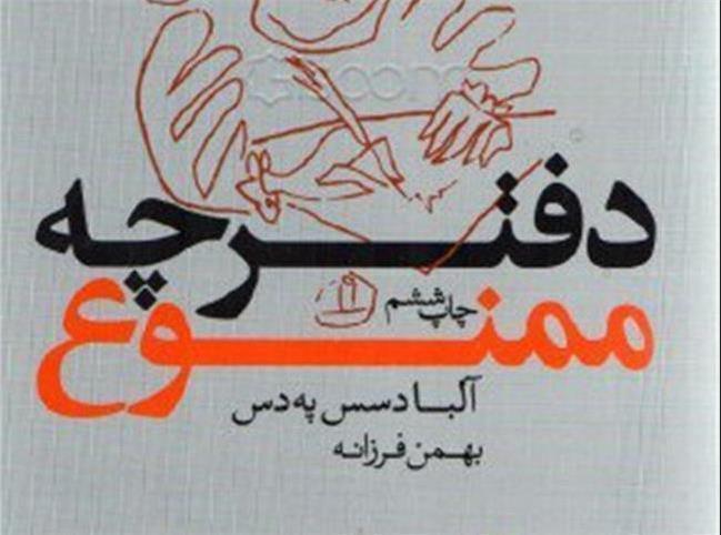 کتاب صوتی دفترچه ممنوع قسمت پنجم بخار مگ