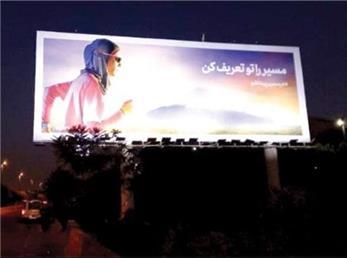 بیلبوردهای عجیب تبلیغات «نوار بهداشتی» در سطح تهران + عکس